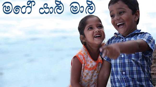 Mage Yalu Malu - Sri Lanka Telecom PEOTV