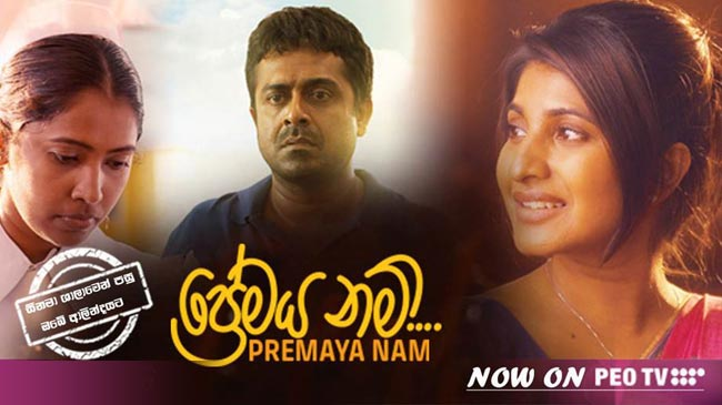 Premaya Nam-Sinhala -Movie