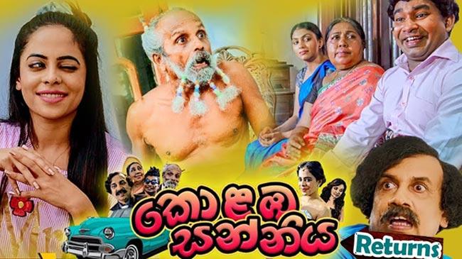 Kolamba Sanniya Returns